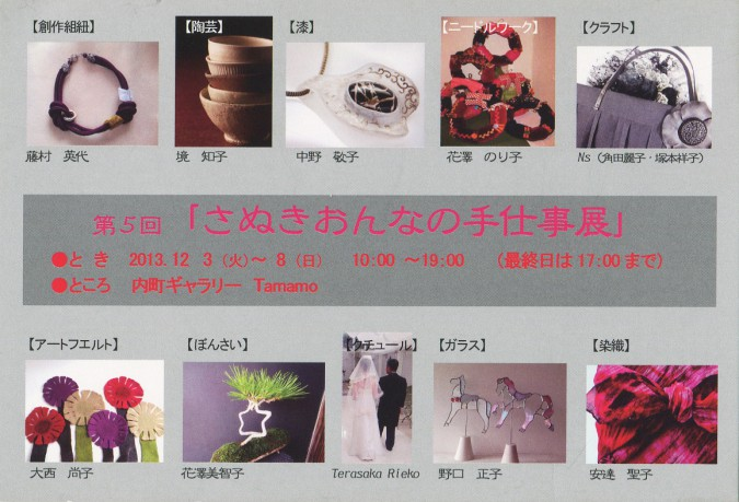 2013_12_3-8_さぬきおんなの手仕事展