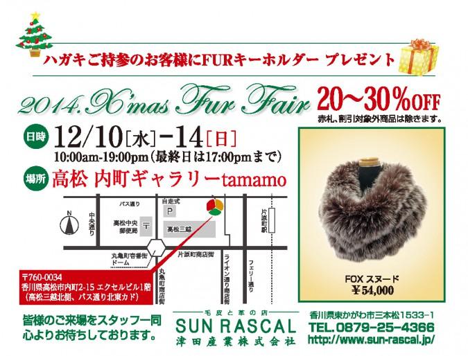xmas-fur-fair_ページ_1