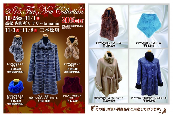 2015 fur new collection_Part2