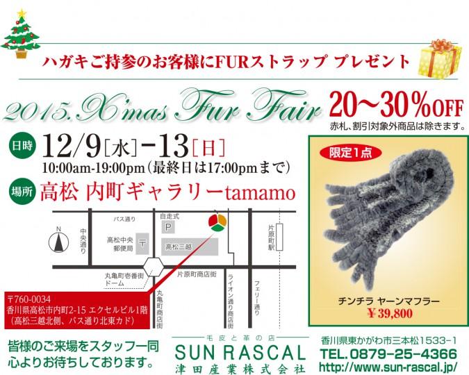 2015xmas-fur-fair1