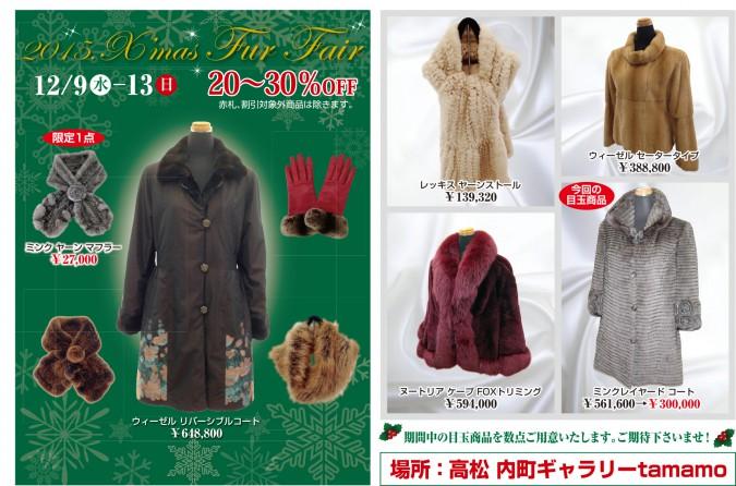 2015xmas-fur-fair2